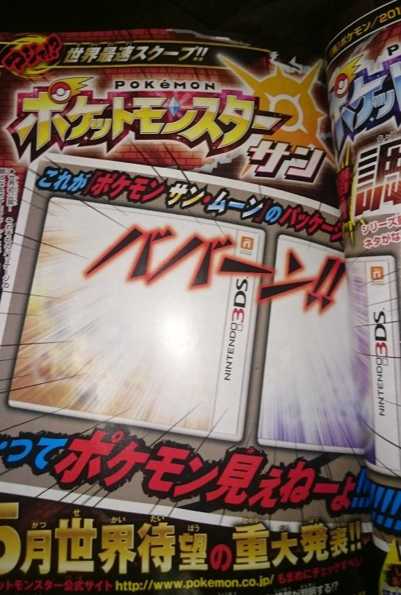 The taunting covered-up shot of Pokémon Sun and Moon boxes, including the cover mascot Pokémon for these games. We'll find out next month!