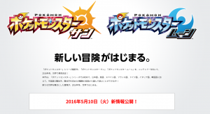 The announcement on Pokémon's Japanese website.