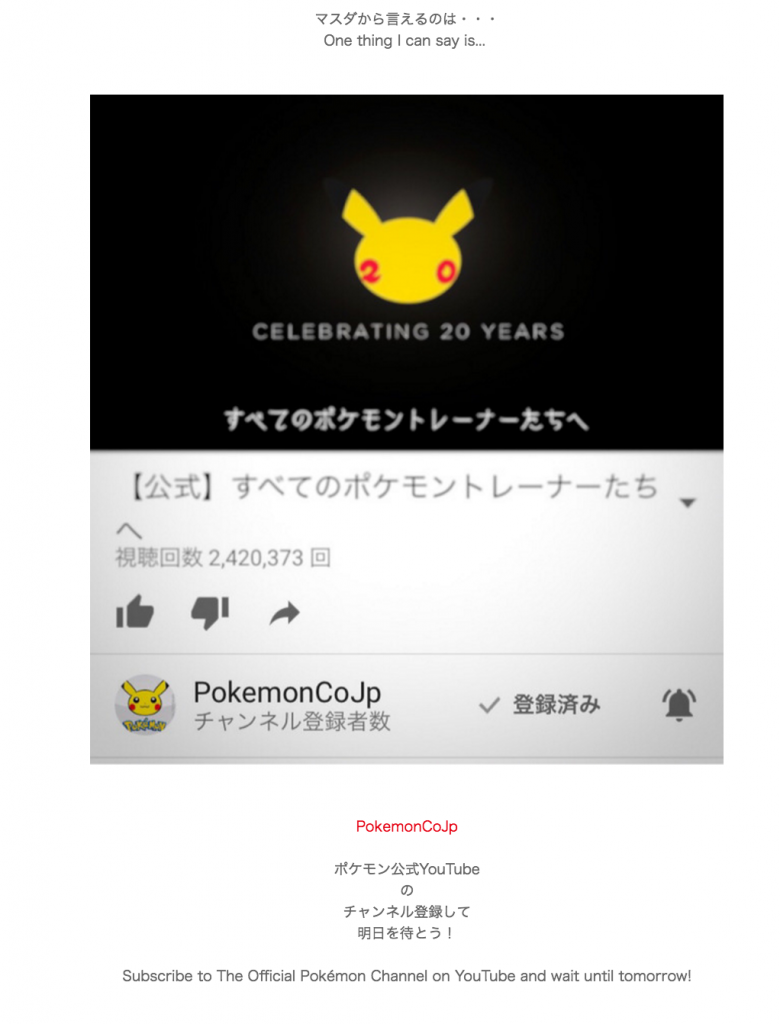 A screenshot from Masuda's blog, announcing the news format.