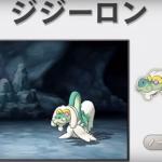[Updated] 7 New Pokémon Leaked For Pokémon Sun & Moon