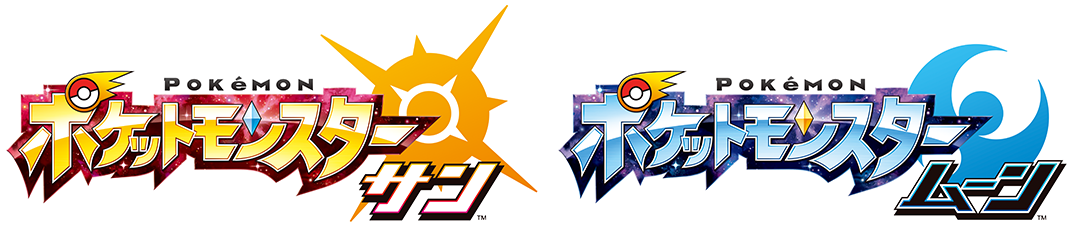 "Japanese logos for Pokémon Sun and Moon. Pay special attention to the crystal object in the middle of the logo, in the ""n"" character. Source: The Pokémon Company"