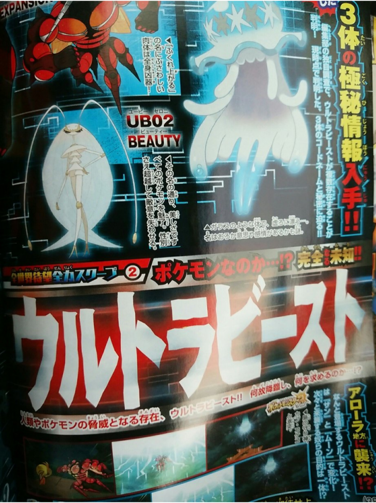 More shots of the new Ultra Beasts
