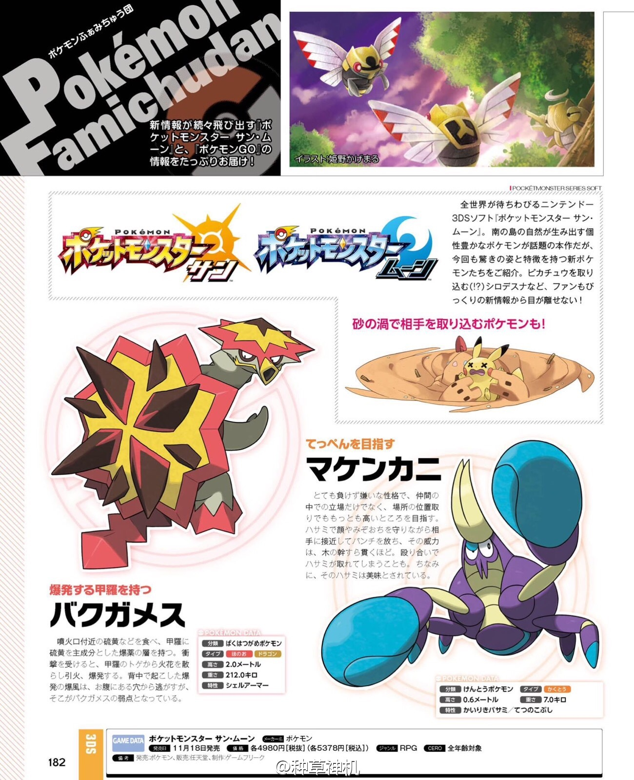 Famitsu rules out certain Alolan Forms | PokéCommunity Daily