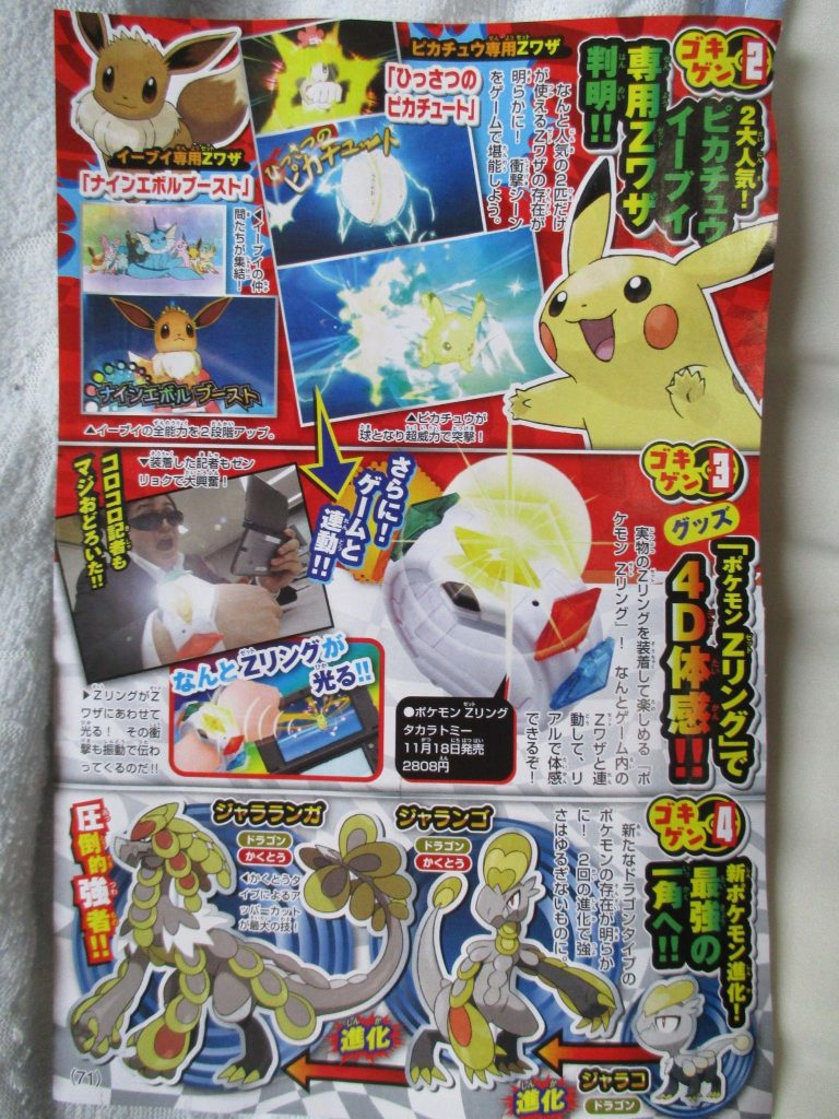 corocoro_evolutions