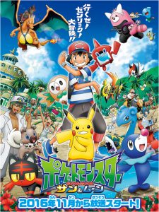 The poster that first revealed the anime in CoroCoro. Here we see all the main characters, except Samson Oak.