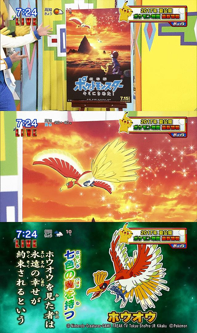 Pokemon Movie 20 Stream