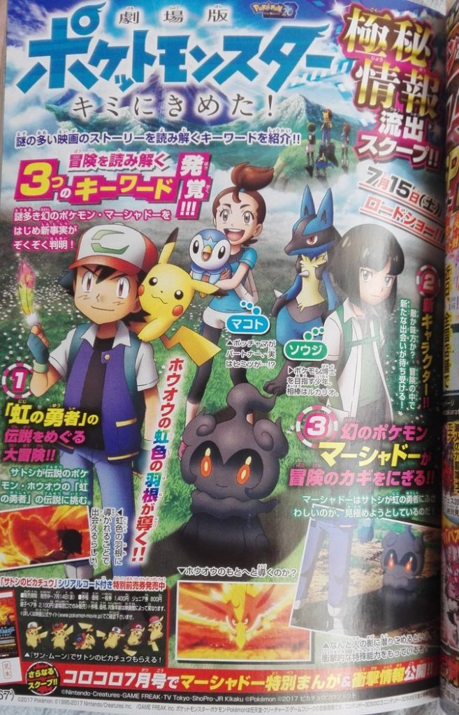 A magazine scan detailing the movie. These points are summarized in the article text below.