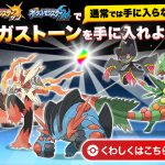 Five Mega Stones released for Sun and Moon