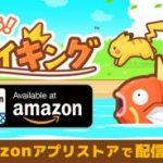 Magikarp Jump Now Available on Amazon's App Store