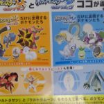 Pokémon Ultra Sun and Ultra Moon Version Exclusives revealed