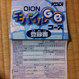 Registration form for the Mobile System GB, provided by DION, a mobile partner in Japan.